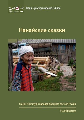 Nanaiskie Skazki 9783942883061