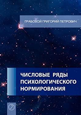 Chislovye Rjady Psihologicheskogo Normirovanija. (Russian Edition) 9783943110227