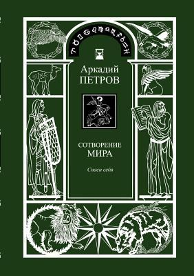 "Spasi Sebja (Trilogy: ""Sotworenie Mira,"" Book 1, Russian Version)"