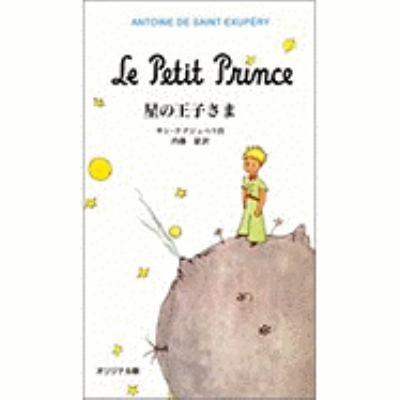 Le Petit Prince 9784001156768