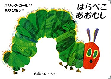 Very Hungry Caterpillar 9784032371109