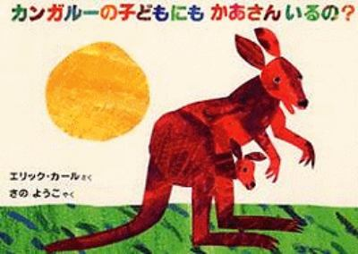 Does A Kangaroo Have A Mother, Too? 9784032371703