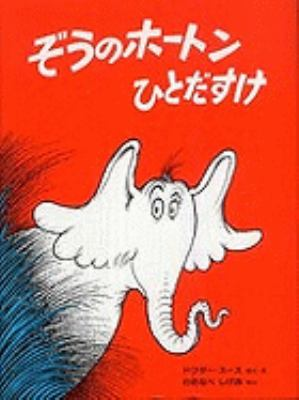 Horton Hears A Who 9784033480404