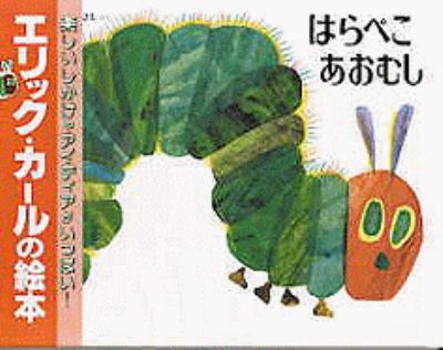 The Very Hungry Caterpillar 9784033280103
