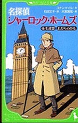 Adventures Of Sherlock Holmes 9784046310873