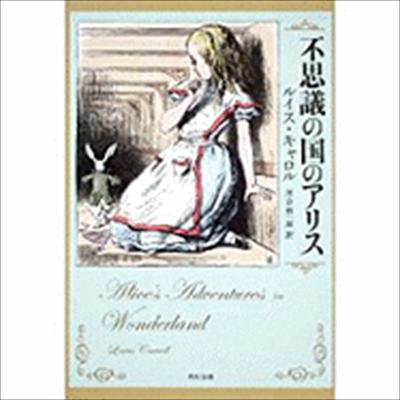 Alice's Adventures In Wonderland 9784042118039