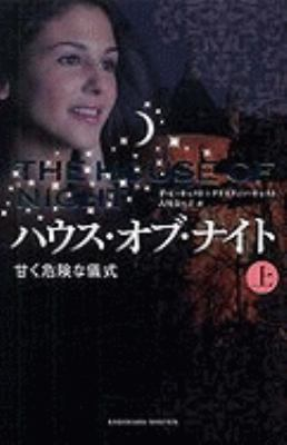 Marked (The House Of Night 9784047916210