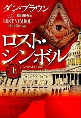 The Lost Symbol, Vol. 1 9784047916234