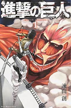 Attack on Titan, Volume 1 (Japanese Edition)