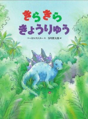 Dazzle the Dinosaur(japanese) 9784062619585