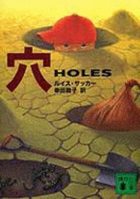 Holes 9784062755870
