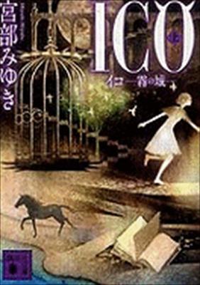 Ico: Kiri No Shiro 1 of 2