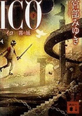 Ico: Kiri No Shiro 2 of 2