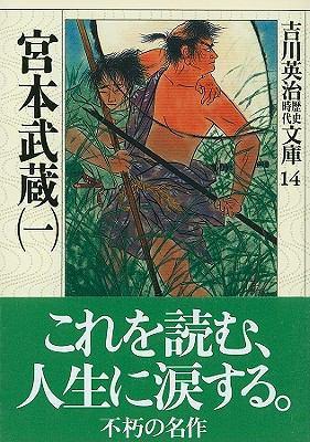 Musashi Miyamoto 9784061965140