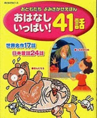 Ohanashi Ippai! 41wa Sekaimeisaku 17wa Nihon Mukashibanashi 24wa 9784063146721