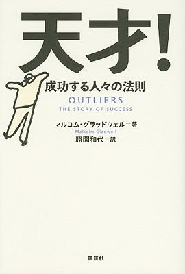 Outliers: The Story Of Success 9784062153928