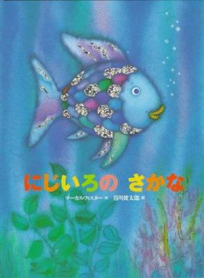 Rainbow Fish, the (Japanese) 9784062619516