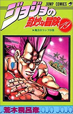 JOJO'S BIZARRE ADVENTURE Vol.19 ( Japanese Edition )
