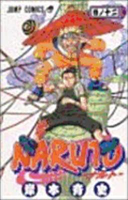 Naruto 12 9784088732596