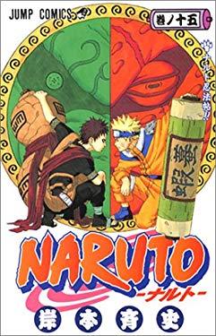 Naruto 15 9784088733685
