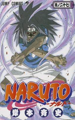 Naruto 27 9784088737911