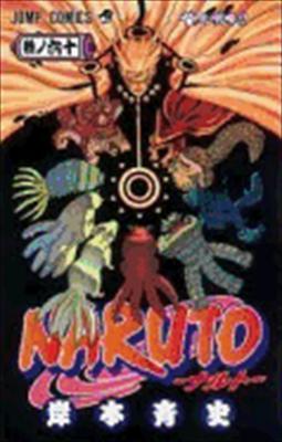 Naruto 60 9784088704173