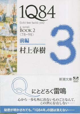 1q84 Book 2 Vol. 1 of 2 9784101001616