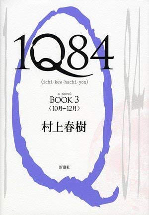 1Q84, Book 3 9784103534259