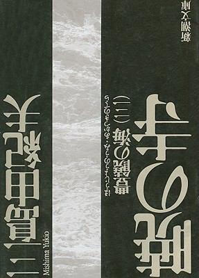 Akatsuki No Tera 9784101050232