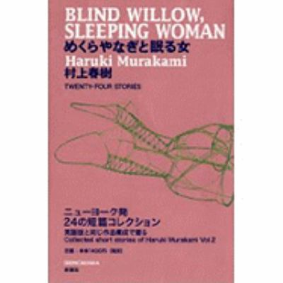 Blind Willow, Sleeping Woman 9784103534242