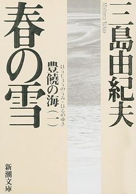 Haru No Yuki 9784101050218