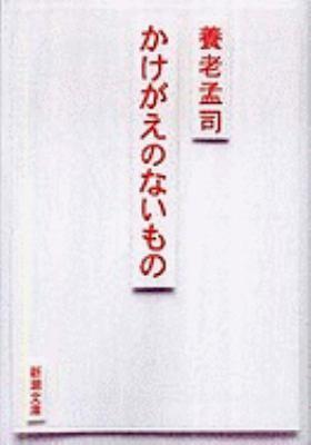 Kakegae No NAI Mono