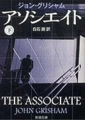 The Associate Vol. 2 of 2