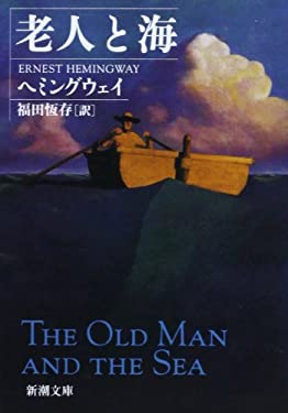 The Old Man And The Sea 9784102100042