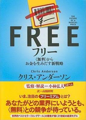 Free: The Future Of A Radical Price 9784140814048