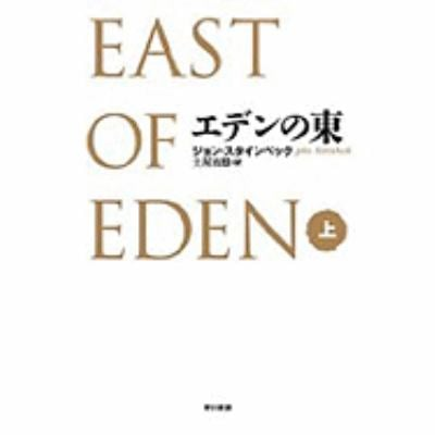 East Of Eden 9784152086327