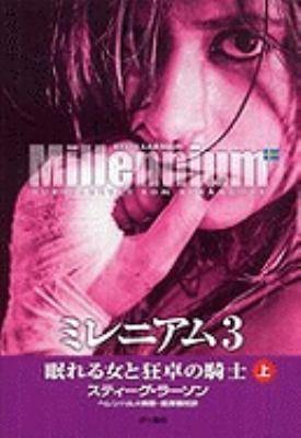 Luftslottet SOM Sprangdes [The Girl Who Kicked the Hornet's Nest] Vol. 1
