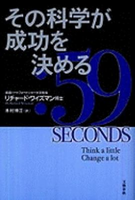59 Seconds: Think a Little, Change a Lot 9784163721507
