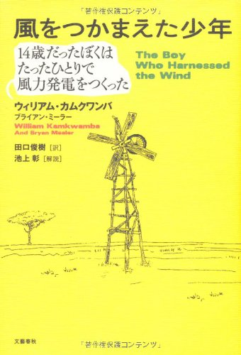The Boy Who Harnessed the Wind 9784163730806