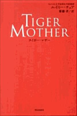 Battle Hymn of the Tiger Mother 9784255005812