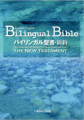 Japanese-English Bilingual New Testament-NIV 9784264026051