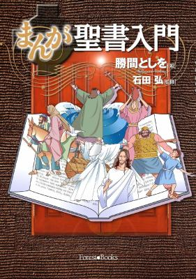 Manga Introduction to the Bible-Japanese 9784264027225
