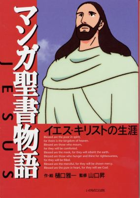 Manga Life of Jesus-Japanese 9784264019237