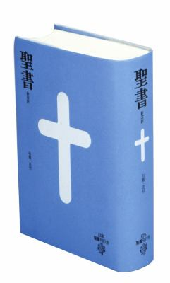 New Japanese Bible-NJB 9784264020011