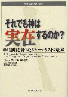 The Case for Faith-Japanese 9784264023562