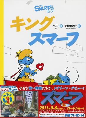 The Smurfs #3: King Smurf 9784338267021