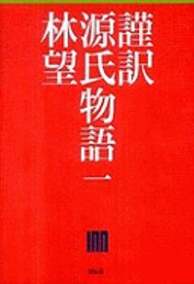 Genji Monogatari [The Tale of Genji] 9784396613587