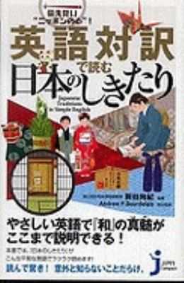 [Japanese Traditions in Simple English]