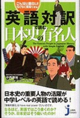 [The Famouse People in Japanese History with Simple English] 9784408107677