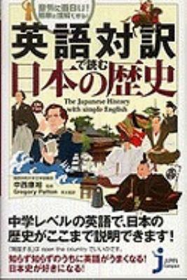 Eigo Taiyaku de Yomu Nihon 9784408107400